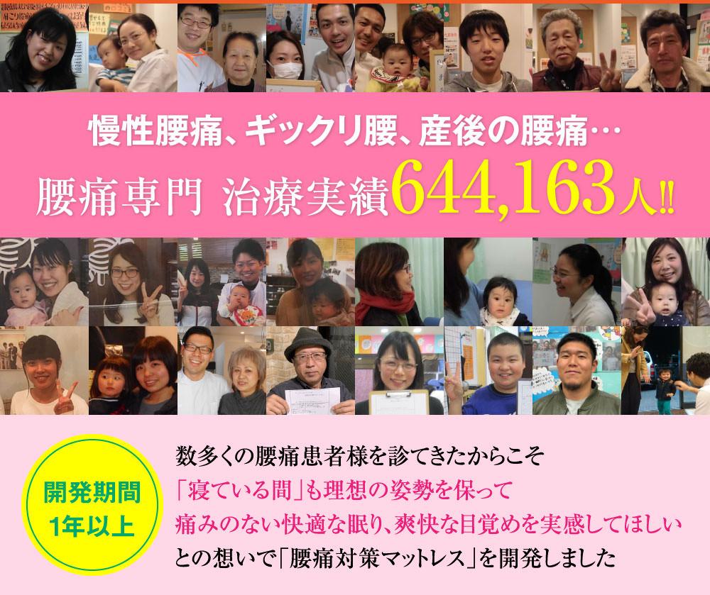 慢性腰痛、ギックリ腰、産後の腰痛…腰痛専門治療実績644,163人!!